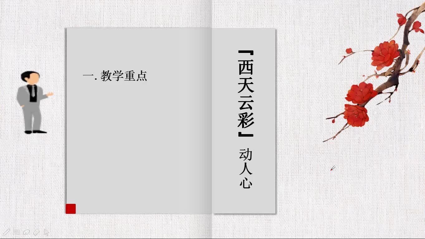 视频 14、诗歌鉴赏之意向-再别康桥-西天云彩动人心-高中语文【名师专题精讲·黄富忠】(人教版)