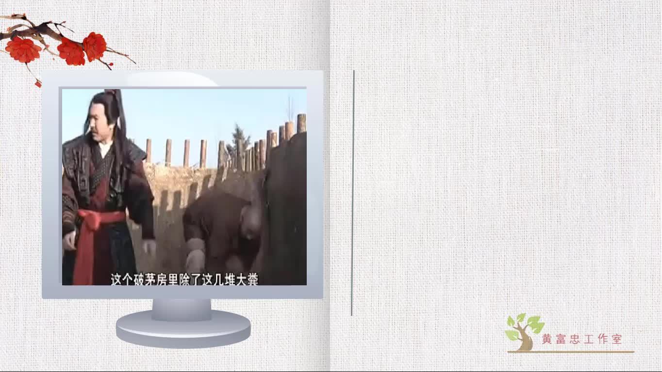 视频 11、诗歌鉴赏之炼字-鸿门宴-持剑盾步行-高中语文【名师专题精讲·黄富忠】(人教版)