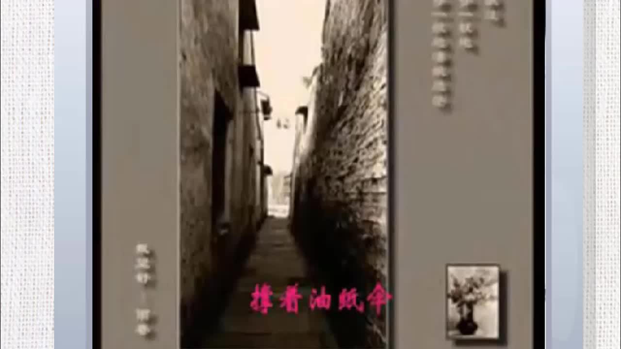 视频 8、诗歌鉴赏之炼字-《雨巷》-油纸伞-高中语文【名师专题精讲·黄富忠】(人教版)