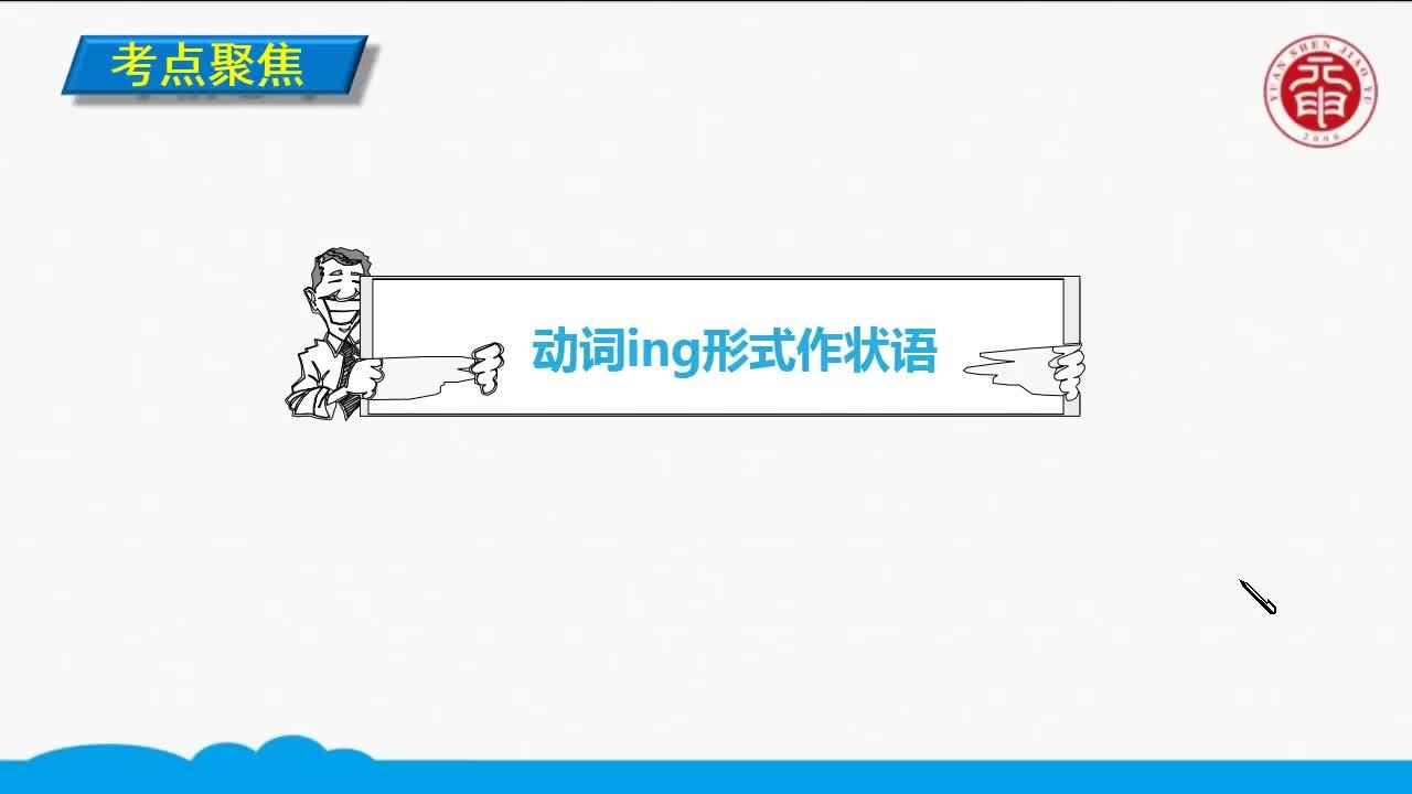 Unit 4 Body language(2)-高中英语必修四【语法精讲微课】