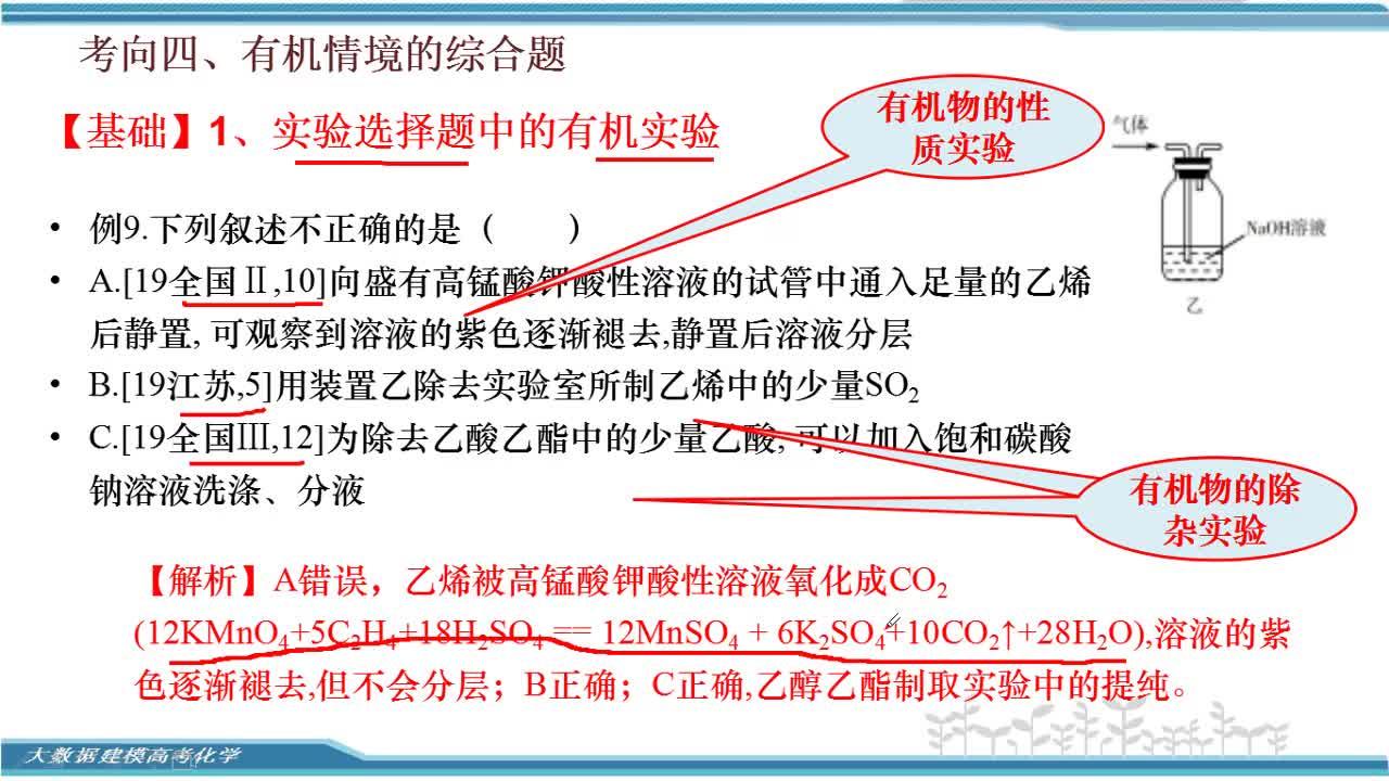 视频 第三讲(下)有机化合物(选择题)刘永兰-2019年高考化学真题一遍过
