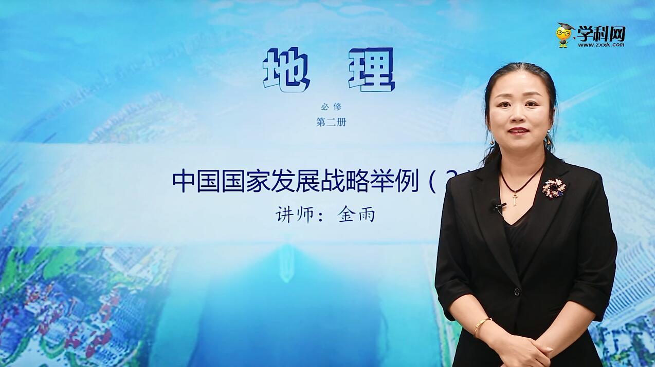 5.3 中国国家发展战略举例(2)-高中地理必修2(新教材同步)