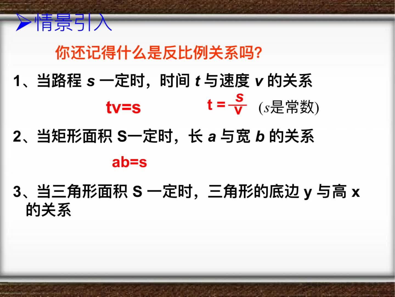 11.1反比例函数视频课,第一课时主要以反比例函数概念为主。通过适当的习题加深对反比例函数概念的理解与掌握!   [来自e网通客户端]苏科版 八年级下册 11.1 反比例函数视频课苏科版 八年级下册 11.1 反比例函数视频课