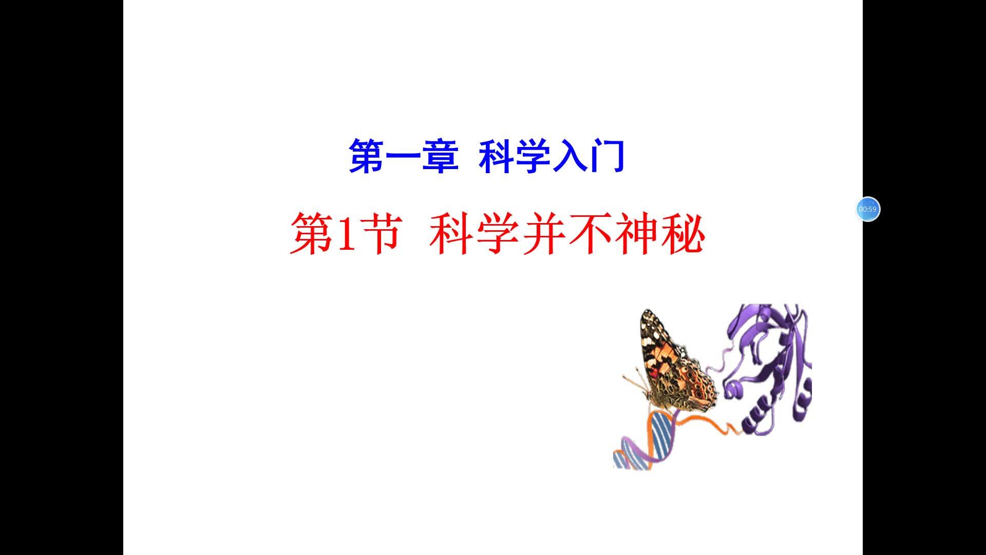 浙教版(2013)/初中科学/七年级上册/第一章/第一节:科学并不神秘 微课