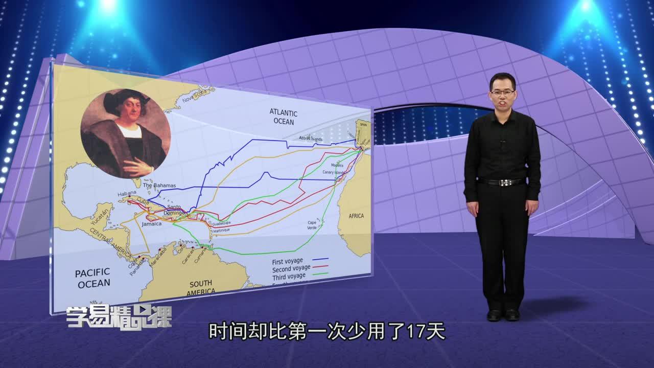 地球上的水 海水运动 第二讲 洋流对地理环境的影响