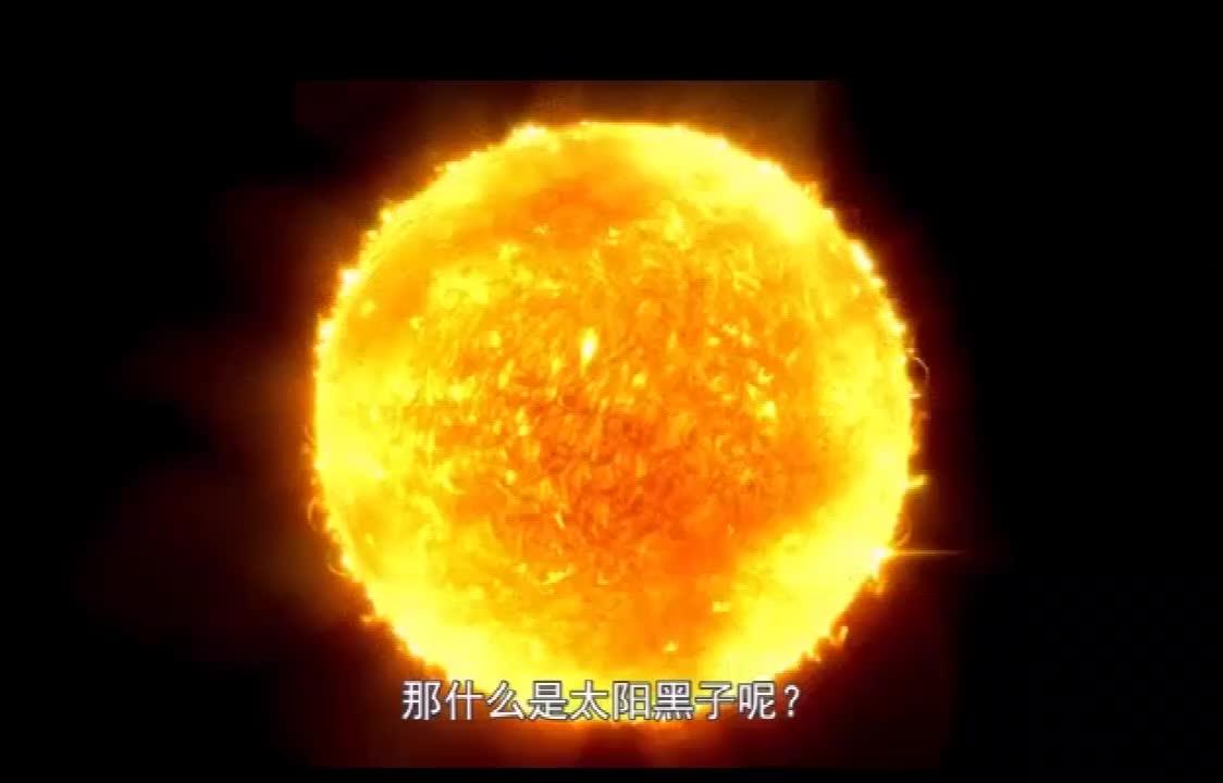 太阳活动周期与气候的关系 人教版必修一第一章 宇宙中的地球第二节 太阳对地球的影响[来自e网通极速客户端]   人教版必修一第一章 宇宙中的地球第二节 太阳对地球的影响