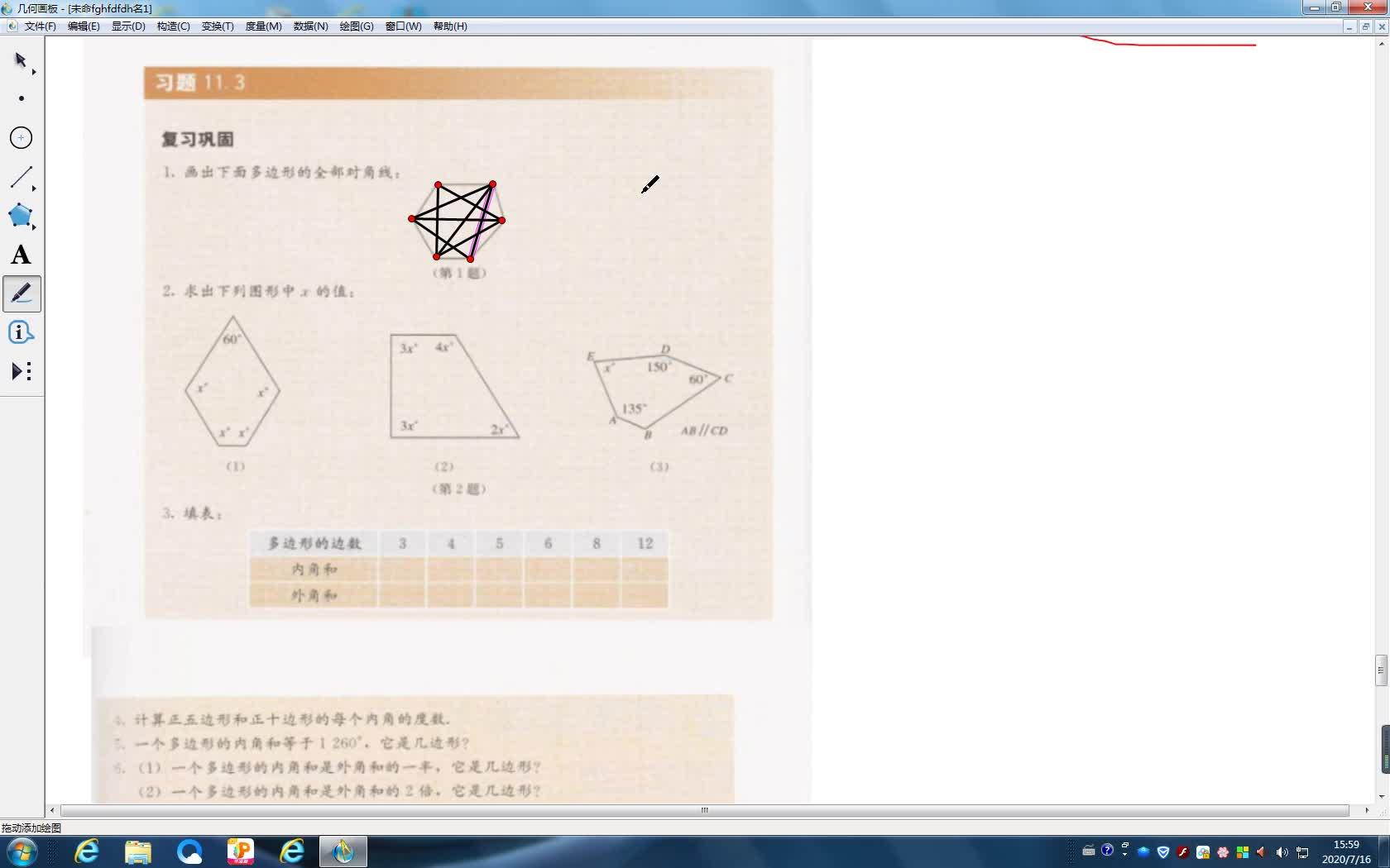 人教版八年级数学上册,本视频为在家自学的初二学生的学习提供帮助,讲解细致,注重方法,能有效的提高学生的学习能力。[来自e网通极速客户端]