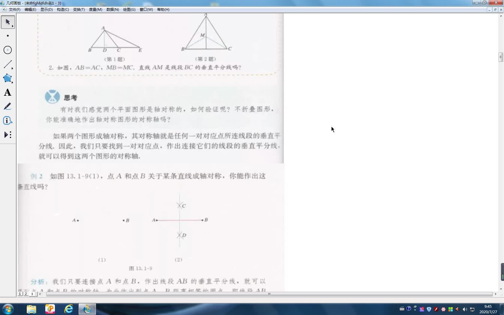 人教版 八年级上册 13.1.2线段的垂直平分线(2) 微课视频人教版 八年级上册 13.1.2线段的垂直平分线(2) 微课视频