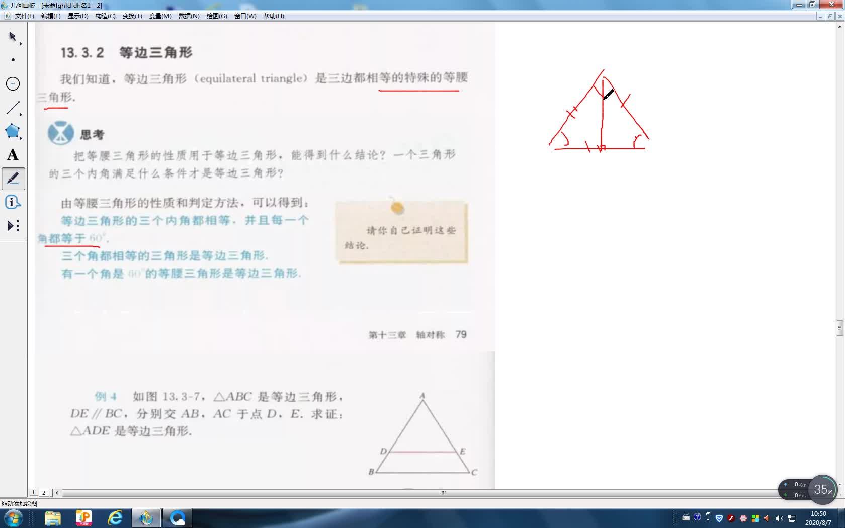 人教版八年级上册  13.3.1等腰三角形(3)  视频讲解人教版八年级上册  13.3.1等腰三角形(3)  视频讲解