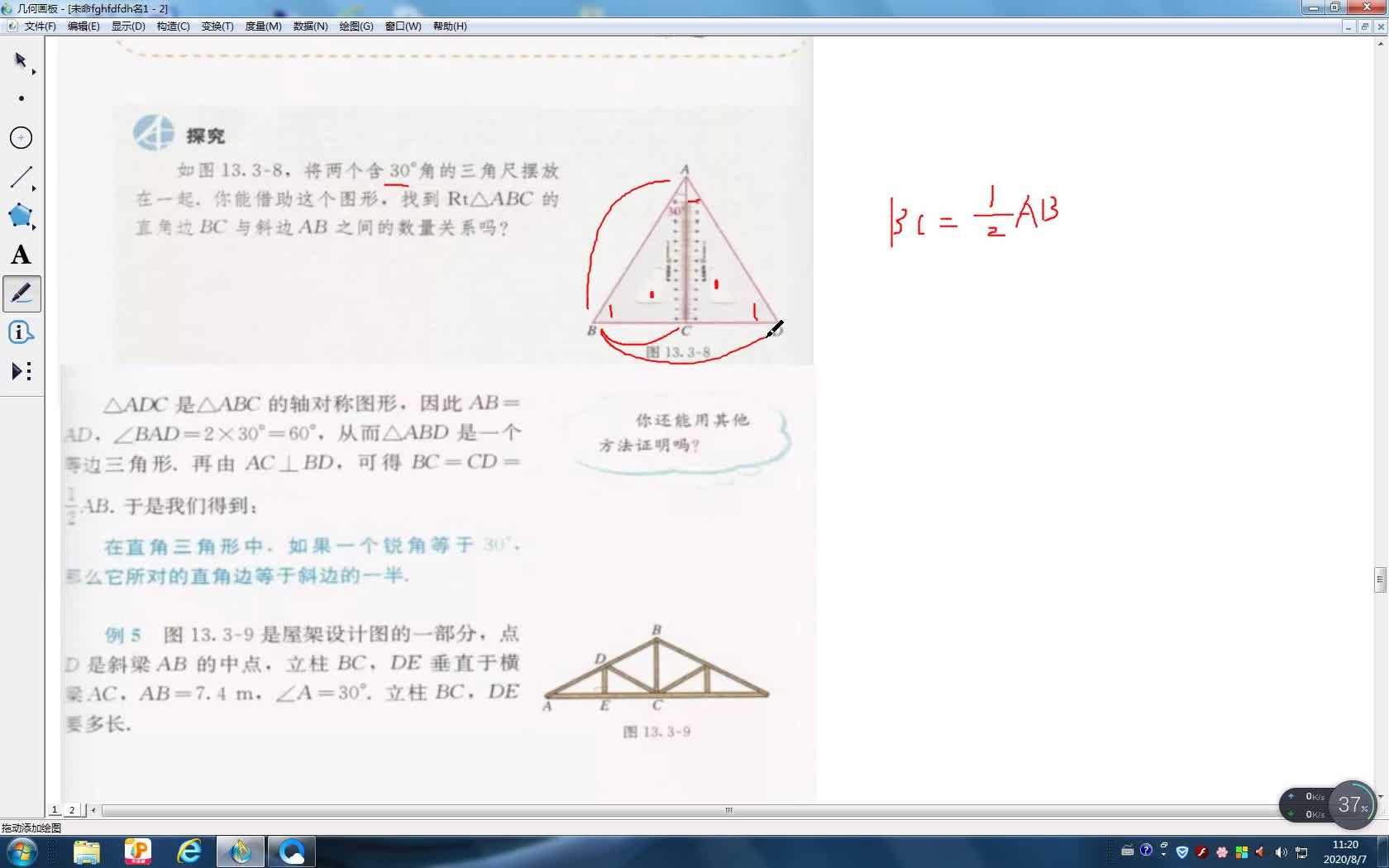 人教版八年级上册  13.3.1等腰三角形(4)  视频讲解人教版八年级上册  13.3.1等腰三角形(4)  视频讲解人教版八年级上册  13.3.1等腰三角形(4)  视频讲解人教版八年级上册  13.3.1等腰三角形(4)  视频讲解