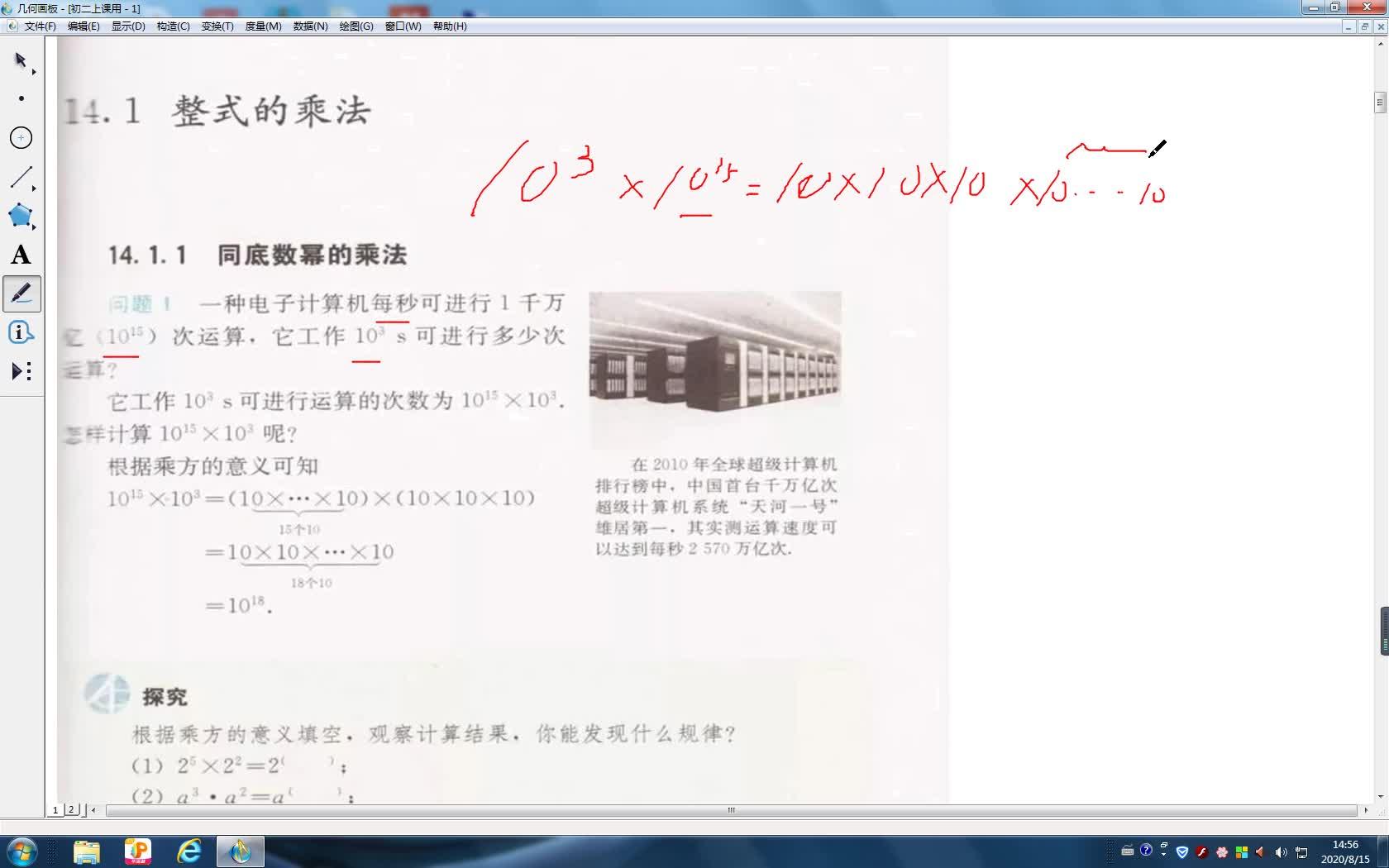 14.1.1同底数幂的乘法[来自e网通极速客户端]人教版八年级上册  14.1.1同底数幂的乘法 视频讲解人教版八年级上册  14.1.1同底数幂的乘法 视频讲解