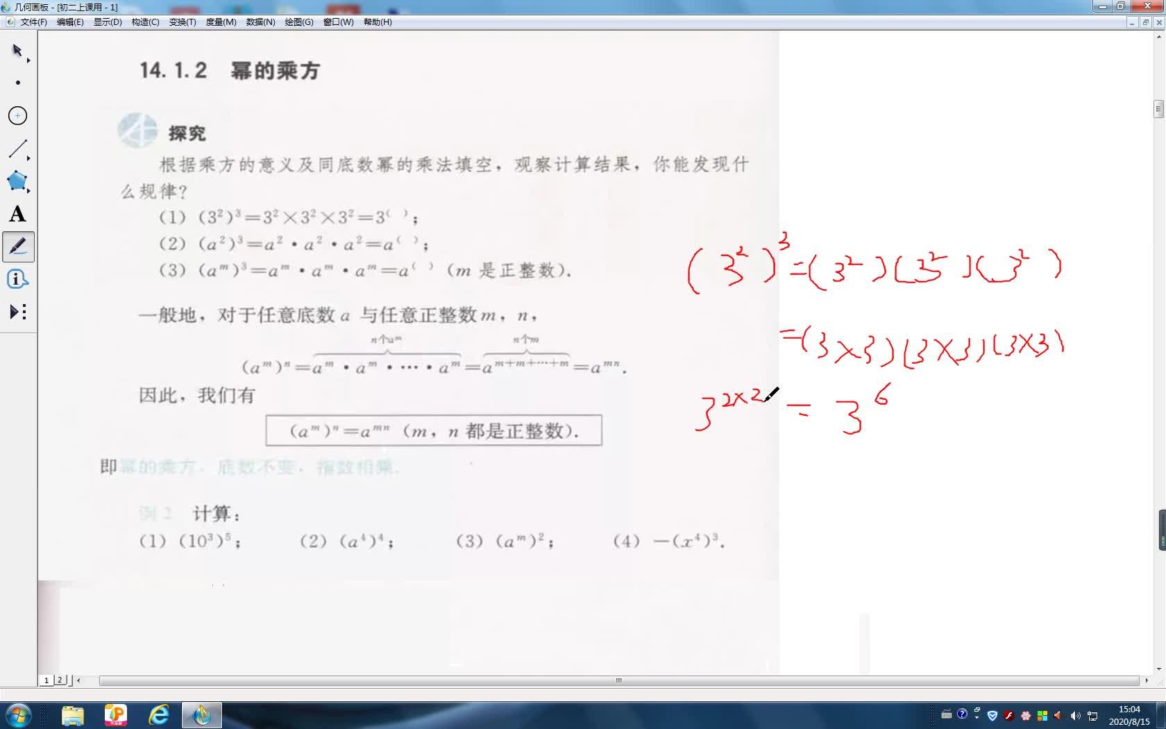 14.1.2幂的乘方[来自e网通极速客户端]人教版八年级上册  14.1.2幂的乘方视频讲解人教版八年级上册  14.1.2幂的乘方视频讲解
