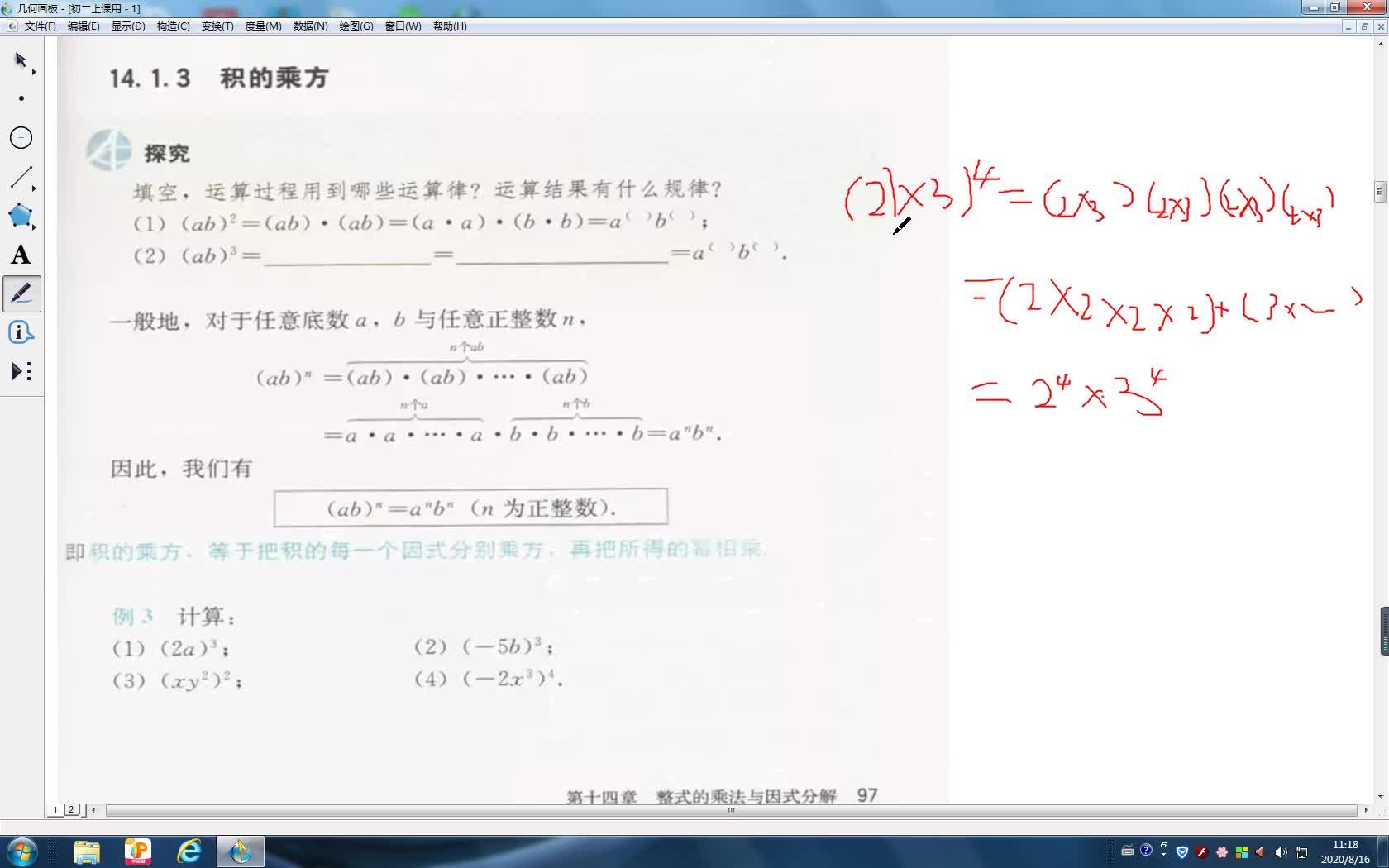 14.1.3积的乘方[来自e网通极速客户端]人教版八年级上册 14.1.3积的乘方  视频讲解人教版八年级上册 14.1.3积的乘方  视频讲解