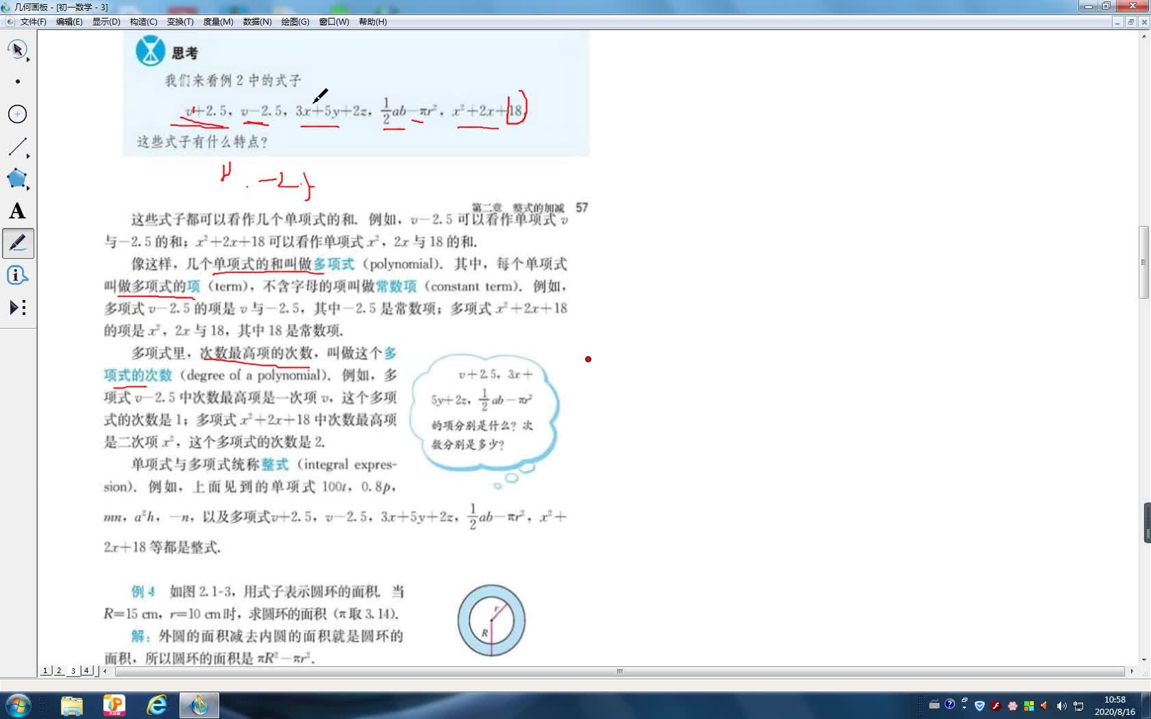 2.1整 式(3)[来自e网通极速客户端]人教版七年级上册  2.1整 式(3) 视频讲解人教版七年级上册  2.1整 式(3) 视频讲解