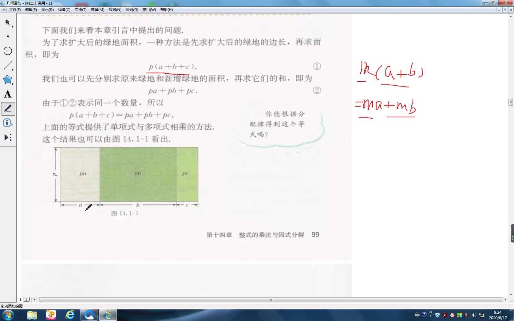 14.1.4整 式乘法(2)[来自e网通极速客户端]人教版八年级上册 14.1.4整式乘法(2) 视频讲解人教版八年级上册 14.1.4整式乘法(2) 视频讲解