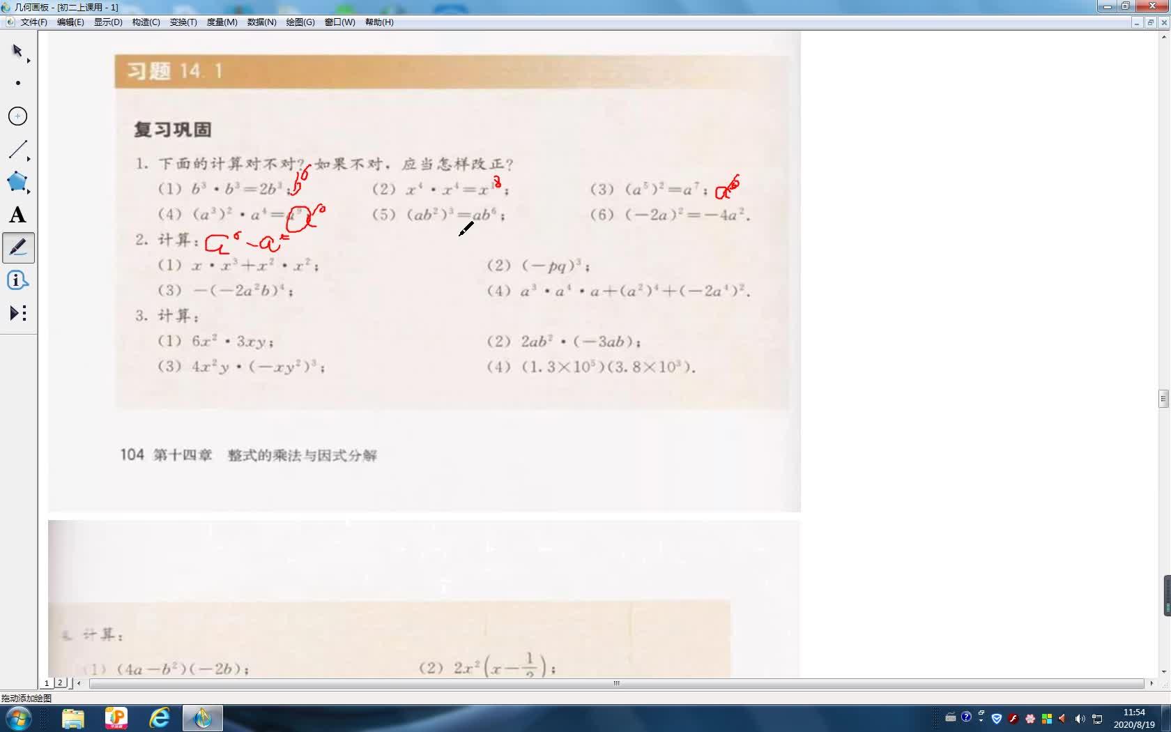 14.1习题讲解(1)[来自e网通极速客户端]人教版八年级上册 14.1 整式的乘法 习题视频讲解(1)人教版八年级上册 14.1 整式的乘法 习题视频讲解(1)