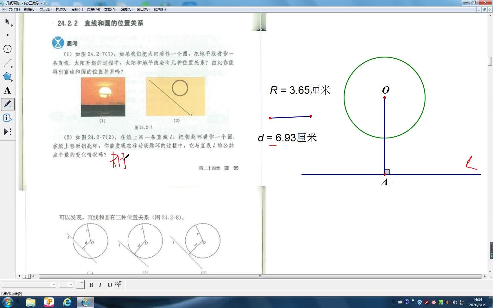 人教版 九年级上册  24.2.2直线与圆的位置关系  视频讲解人教版 九年级上册  24.2.2直线与圆的位置关系  视频讲解人教版 九年级上册  24.2.2直线与圆的位置关系  视频讲解