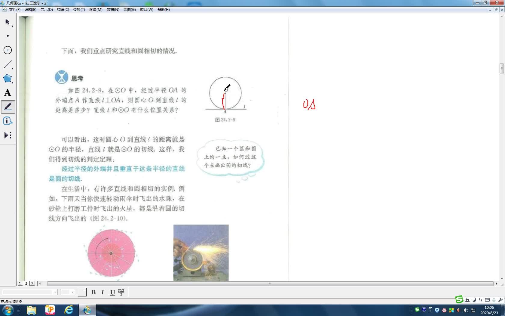 24.2.2直线与圆的位置关系(2)[来自e网通极速客户端]人教版 九年级上册   24.2.2直线与圆的位置关系(2)  视频讲解人教版 九年级上册   24.2.2直线与圆的位置关系(2)  视频讲解