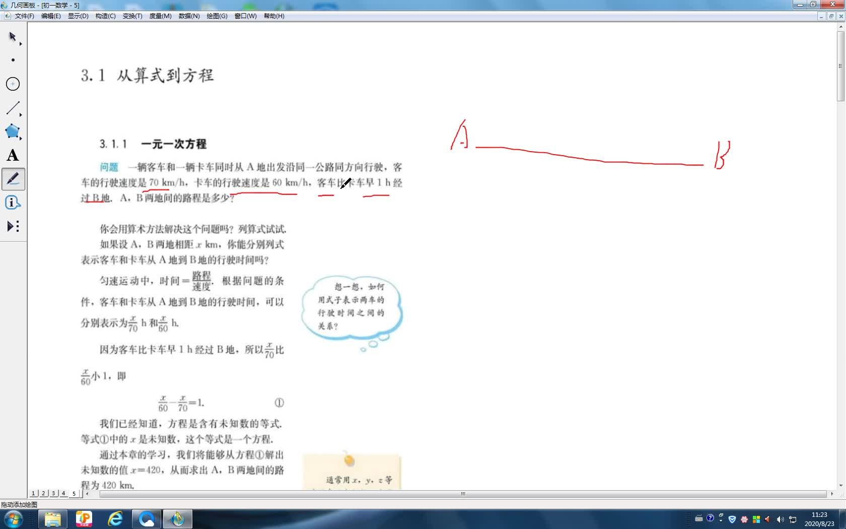 人教版七年级上册   3.1从算式到方程 视频讲解人教版七年级上册   3.1从算式到方程 视频讲解