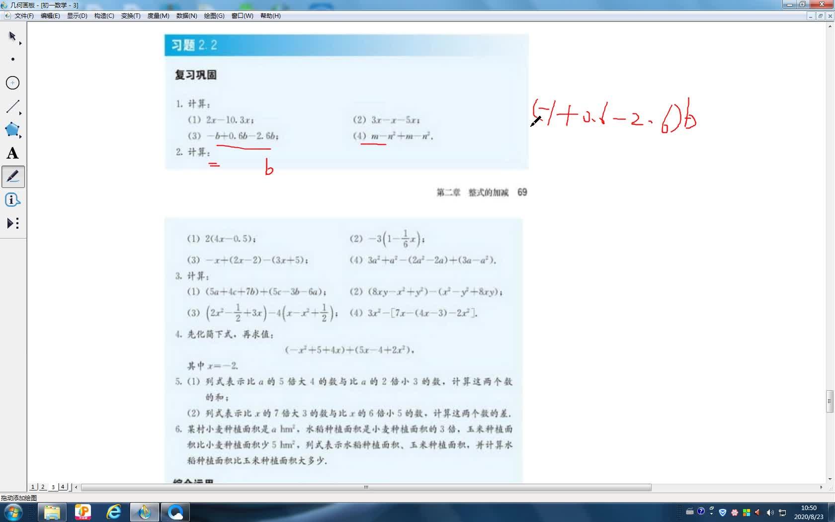 初二数学 习题2.2讲解[来自e网通极速客户端]人教版七年级上册   2.2 整式的加减 习题 视频讲解人教版七年级上册   2.2 整式的加减 习题 视频讲解