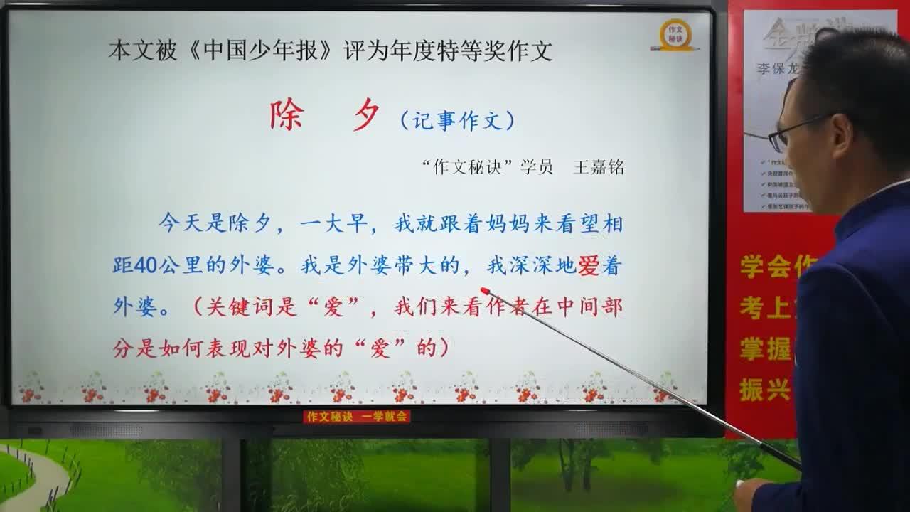 第44课:特等奖作文《除夕》赏析-李保龙初高中语文【作文秘诀】