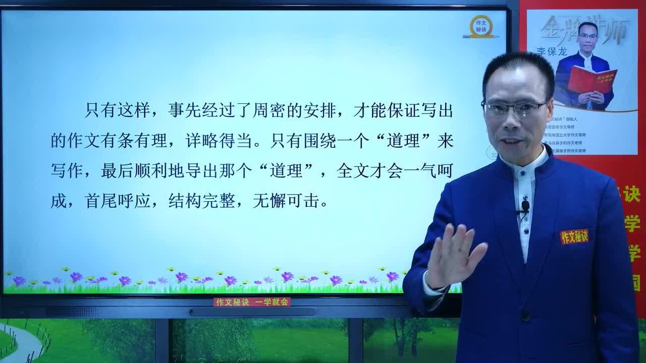 第41课:五篇作文,感动今生-李保龙初高中语文【作文秘诀】