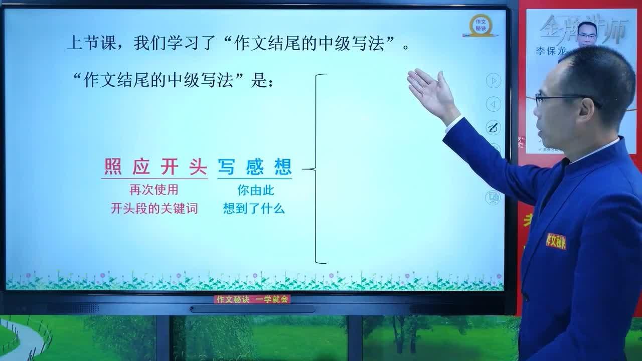 """本视频内容由创世英才(北京)教育科技有限公司提供,并授权学科网在互联网发布。由李保龙老师创办,""""作文秘诀""""创始人,是央视作文导师、新加坡国立大学作文导师、是马云孩子的作文老师、是张艺谋孩子的作文老师、是鞠萍姐姐孩子的作文老师,应邀参加了全国中考、高考作文评分标准的制定,应邀到全国传授""""作文秘诀""""一千多场,五十多万师生受益。专著《作文秘诀》荣获全国作文图书特等奖,发行86万册,改变了无数孩子的命运。     1. 课程中传授的秘诀,多是李保龙老师从自身的写作实践及作家的作品、课文中总结出来的核心秘诀,绝非人云亦云的老生常谈。   2. 所有秘诀,力求化繁为简,讲解通俗易懂,让学员一学就会。       3. 李老师授课的每一句话,全部用文字同步详尽展示,力求满足所有视觉型、听觉型读者的需求,竭诚为学员着想。     4. 这不是普通的作文课,李老师自始至终站在一个战略高度,倡导""""作文先做人"""",注重在学员心中潜移默化地播下""""爱""""的种子:爱祖国、爱家乡、爱家长、爱老师、爱同学、爱劳动、爱动脑、爱学习……引导学员懂事明理,热爱学习,奋发努力,勇争第一!终极目标是——振兴我们伟大的祖国!"""