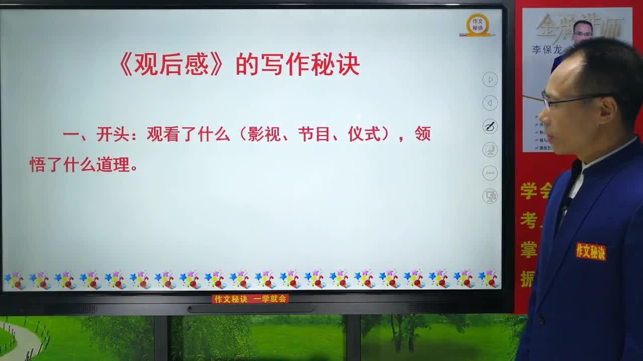 """第25课:""""观后感""""的写作秘诀-李保龙初高中语文【作文秘诀】"""