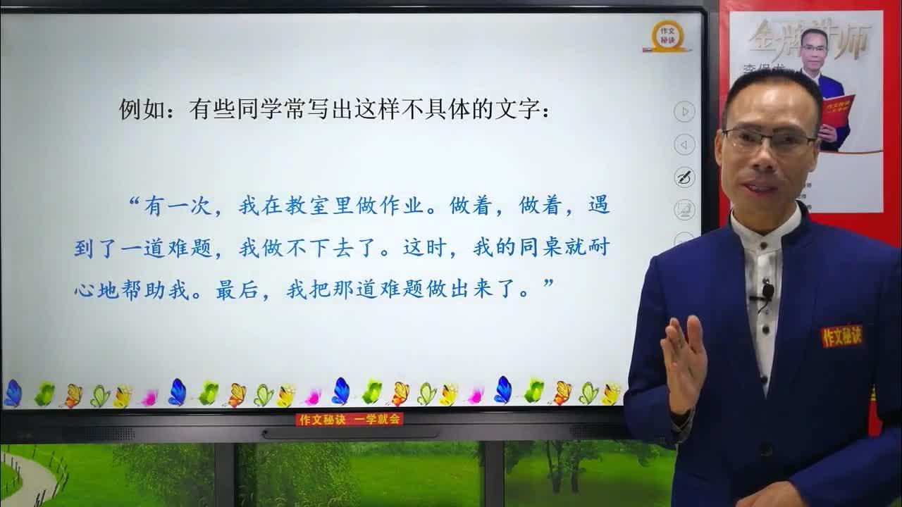 第17课:把经过写具体的秘诀(1)-李保龙初高中语文【作文秘诀】
