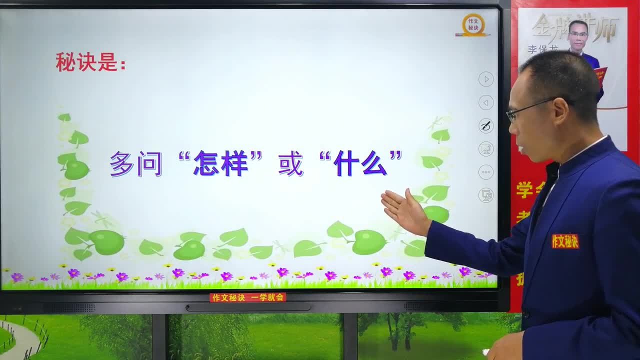 第16课:把一句话写具体的秘诀-李保龙初高中语文【作文秘诀】