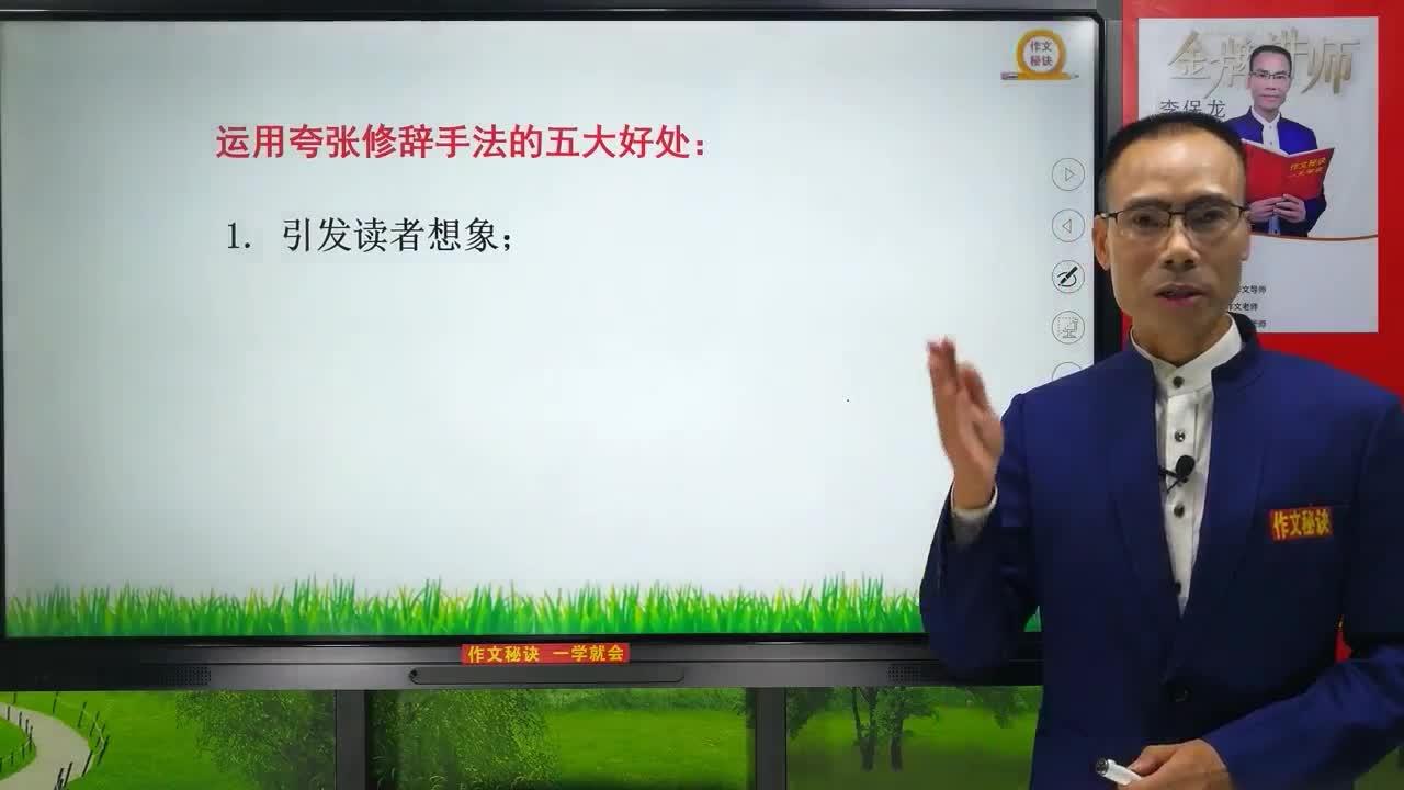 第14课:详写中写出文采的秘诀(3)-李保龙初高中语文【作文秘诀】