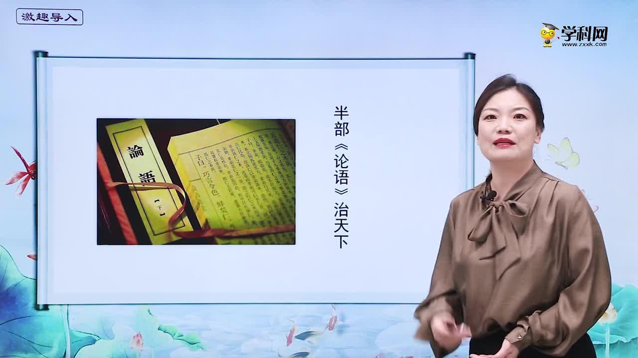 2.1 《论语》十二章(上)-高中语文选择性必修(上)(新教材同步)