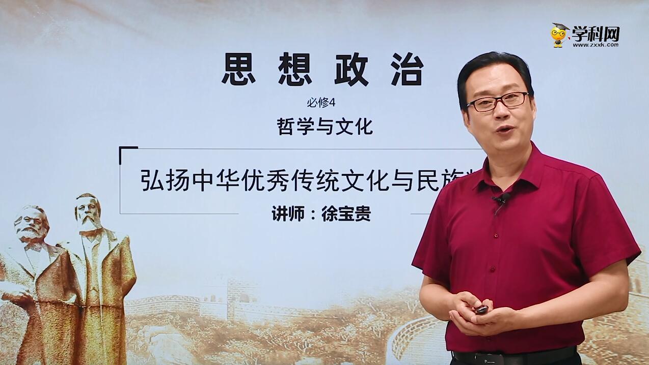 3.7.3 弘扬中华优秀传统文化与民族精神-高中政治必修4(新教材同步)