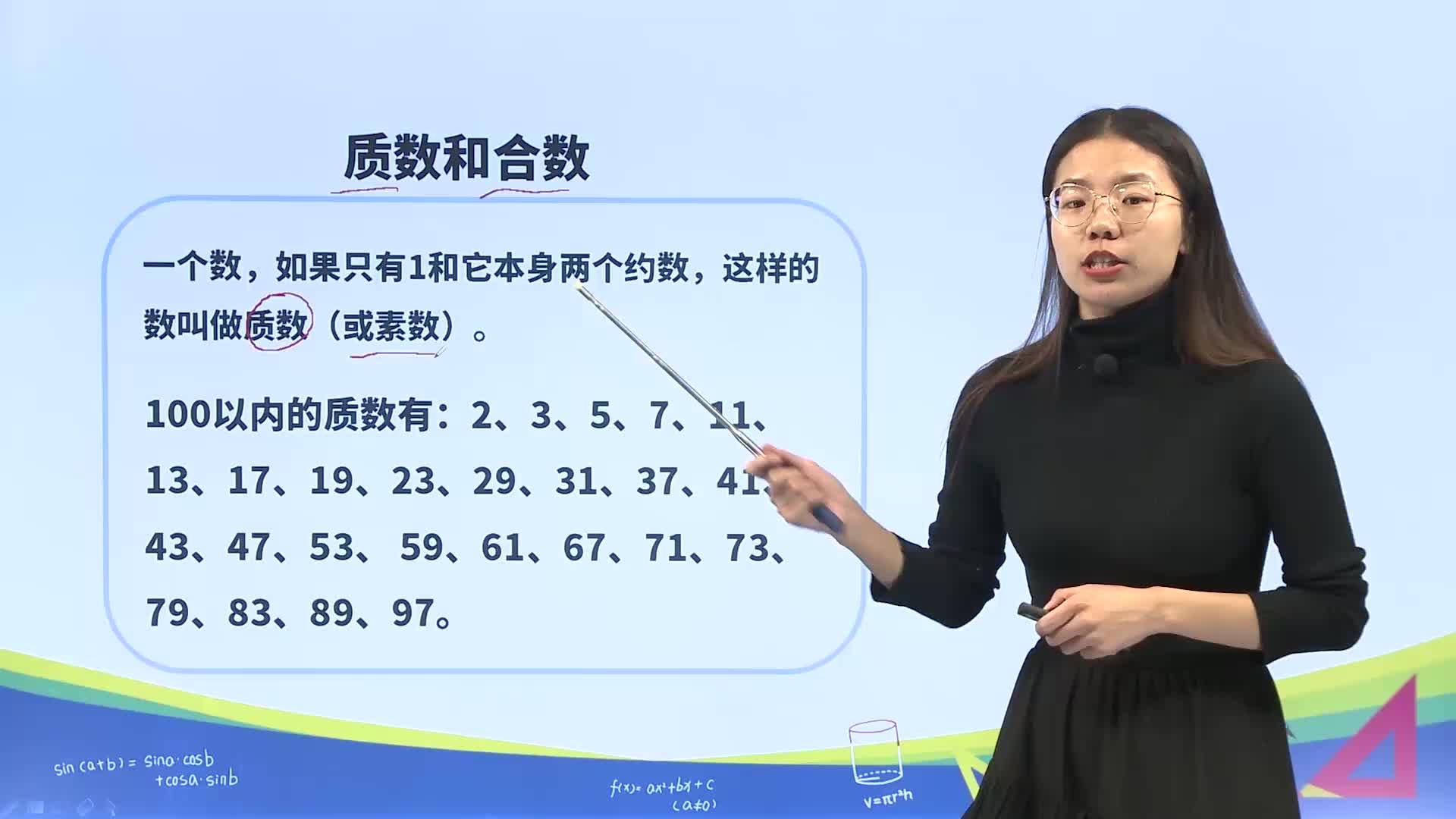 2 數的認識(二)-小升初數學微課視頻