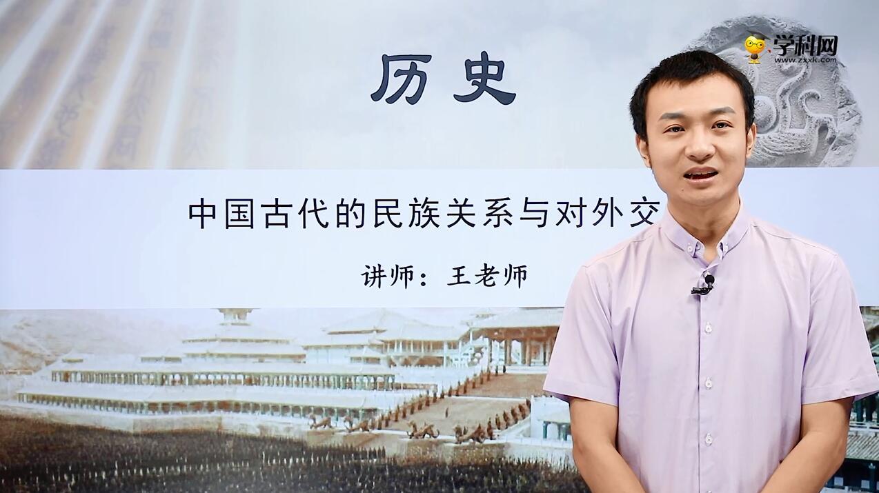 4.11 中国古代的民族关系与对外交往-高中历史(选择性必修一)(新教材同步)