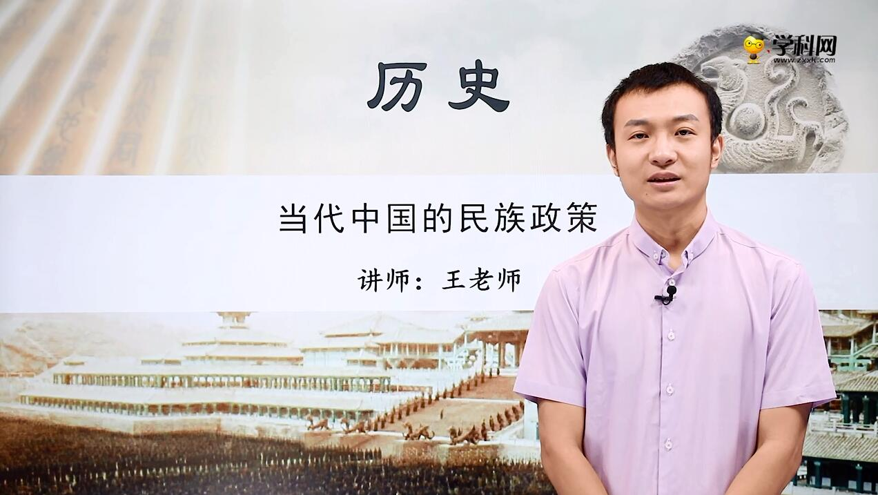 4.13 当代中国的民族政策-高中历史(选择性必修一)(新教材同步)