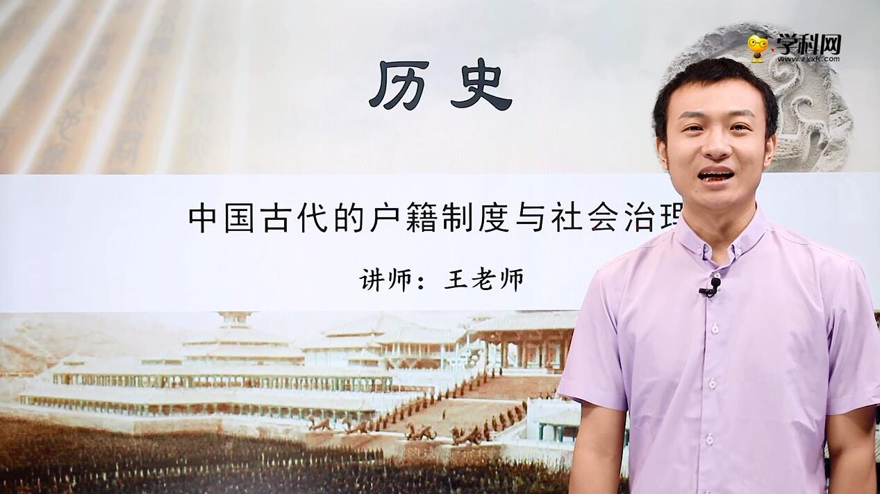 6.17 中国古代的户籍制度与社会治理-高中历史(选择性必修一)(新教材同步)
