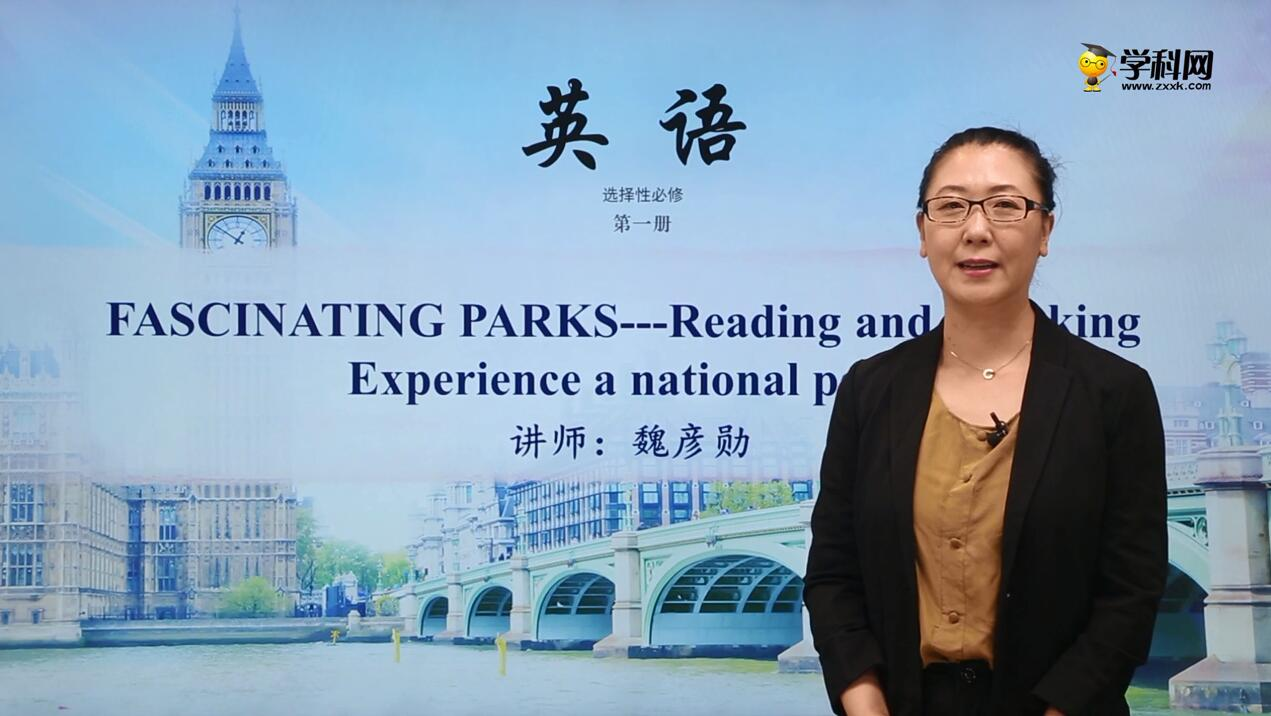 Period 1 Reading and Thinking Experience a national park(Unit 3)-高中英语选择性必修1(新教材同步)