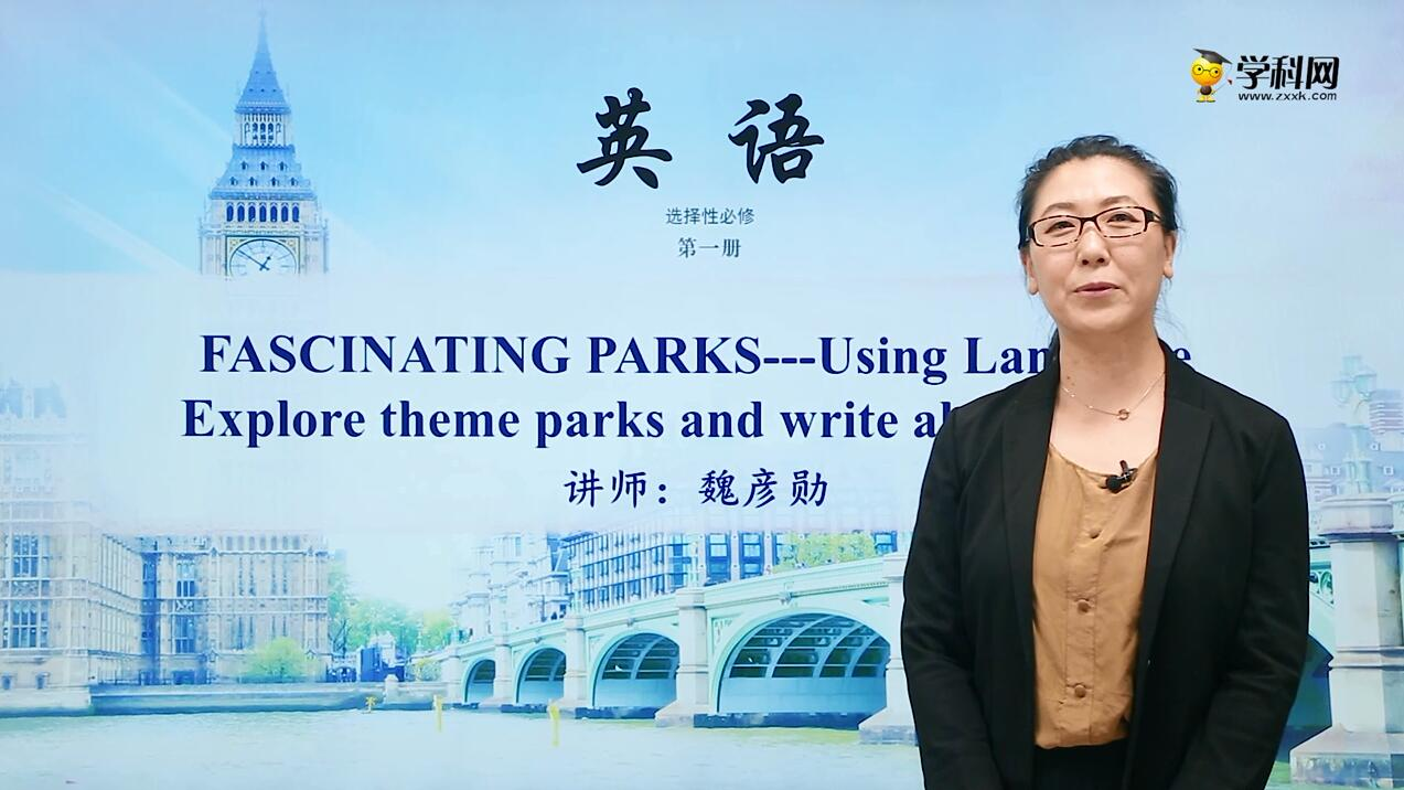 Period 5 Using Language Explore theme parks and write about a park(Unit 3)-高中英语选择性必修1(新教材同步)