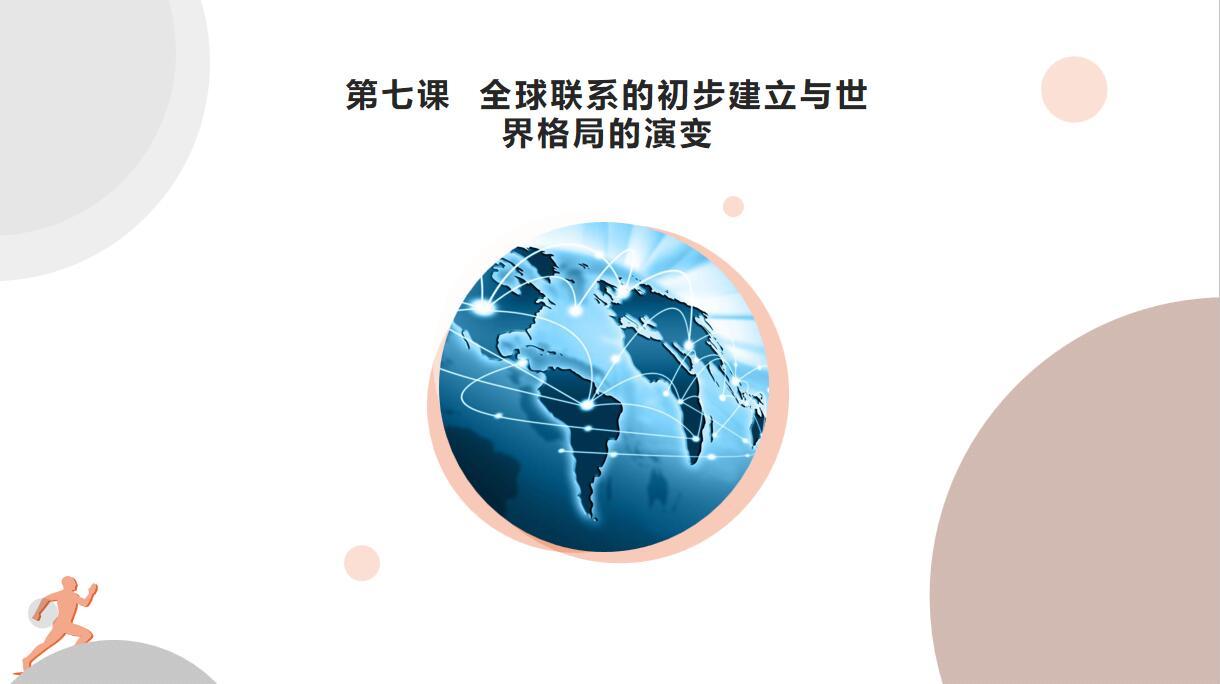 第7课全球联系的初步建立与世界格局的演变-高中历史(中外历史纲要下)(新教材同步)-视频微课堂