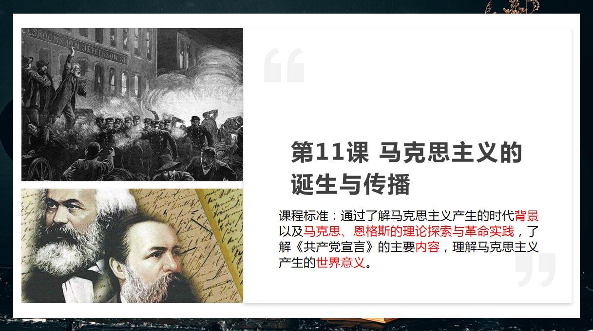 第11课马克思主义的诞生与传播-高中历史(中外历史纲要下)(新教材同步)-视频微课堂