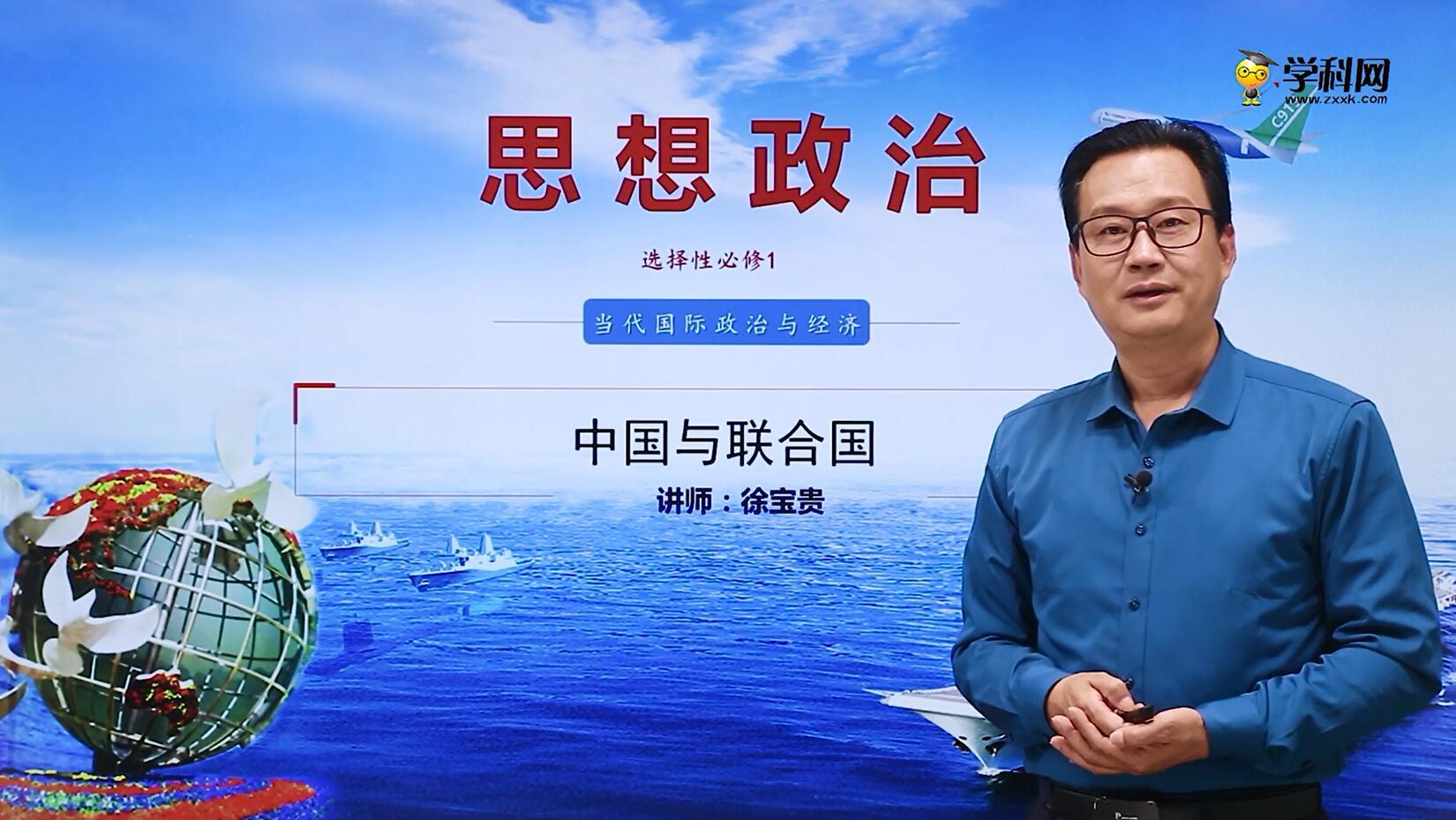 4.9.1 中國與聯合國-高中政治選擇性必修1(新教材同步)