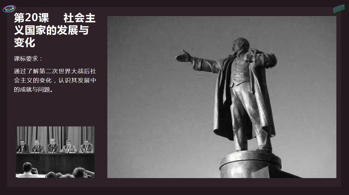 第20课社会主义国家的发展与变化-高中历史(中外历史纲要下)(新教材同步)-视频微课堂