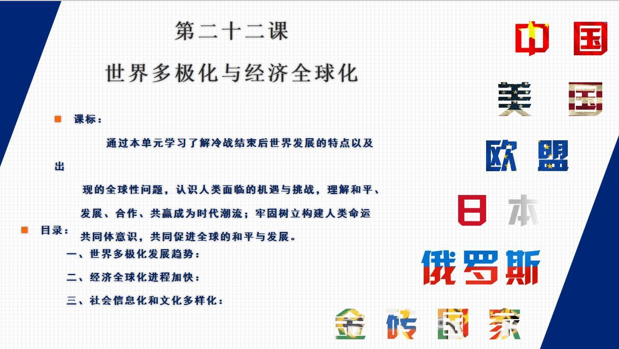 第22课世界多极化与经济全球化-高中历史(中外历史纲要下)(新教材同步)-视频微课堂