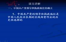 【同步课堂】视频实录  22 中国共产党执政 历史和人民的选择 【同步课堂】视频实录  22 中国共产党执政 历史和人民的选择 【同步课堂】视频实录  22 中国共产党执政 历史和人民的选择[来自e网通客户端]