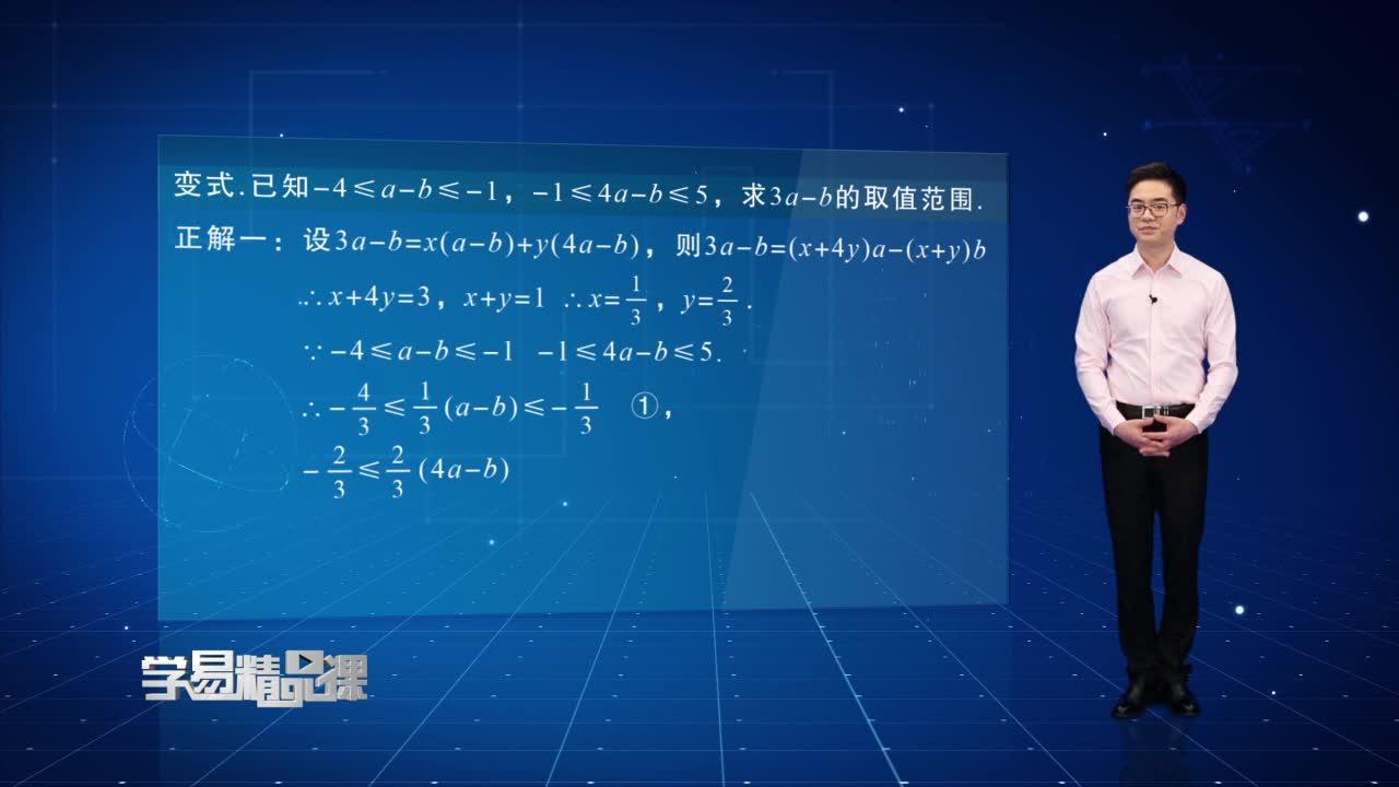 不等式选讲 不等式的综合题 第一讲 不等式应用的误区
