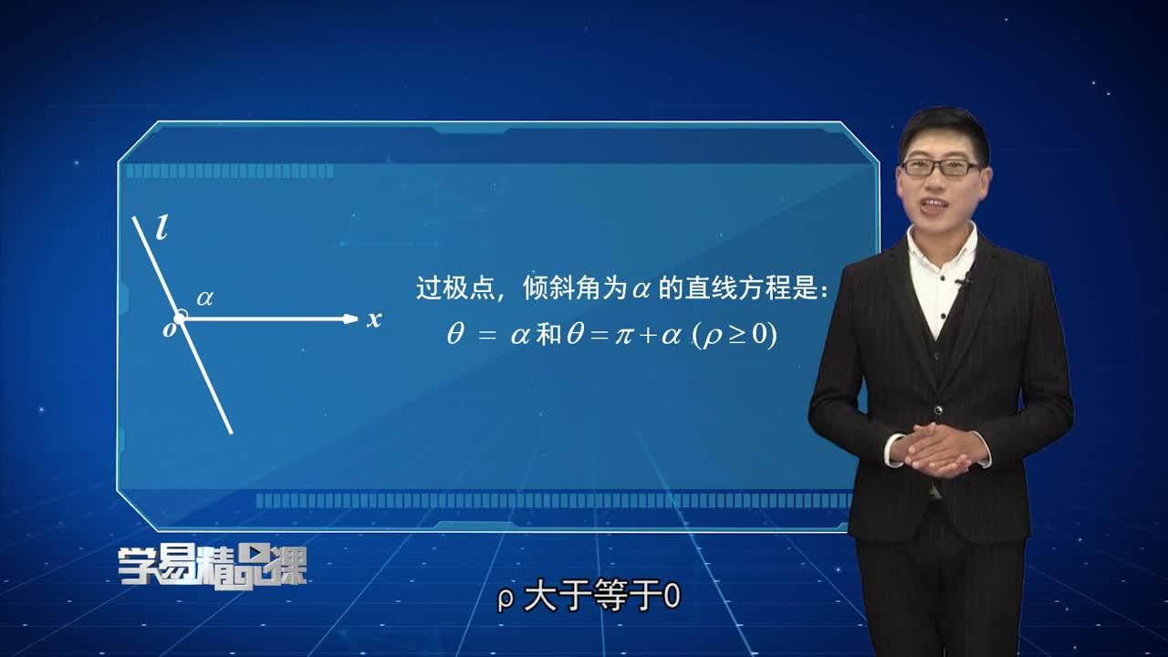 极坐标与参数方程 简单曲线的极坐标方程 第一讲 求简单曲线的极坐标方程