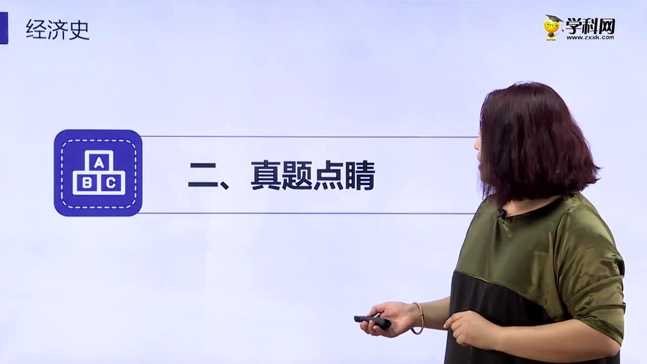 """高中历史 第03讲 高考中""""经济史""""之答题技巧-高分解密"""
