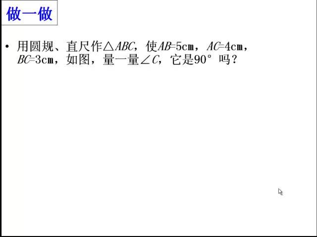 沪教版 八年级数学下册 第18章 第2节:勾股定理的逆定理-微课堂 沪教版 八年级数学下册 第18章 第2节:勾股定理的逆定理-微课堂 沪教版 八年级数学下册 第18章 第2节:勾股定理的逆定理-微课堂 [来自e网通客户端]