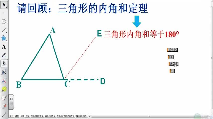 沪科版 八年级数学上册 《三角形的外角》宏伟-公开课 沪科版 八年级数学上册 《三角形的外角》宏伟-公开课 沪科版 八年级数学上册 《三角形的外角》宏伟-公开课 [来自e网通客户端]